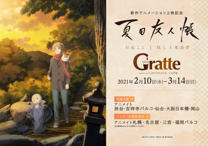 「夏目友人帳」×「Gratte」コラボ決定!ラテ&クッキーの絵柄は全10種、特典のコースターは全4種