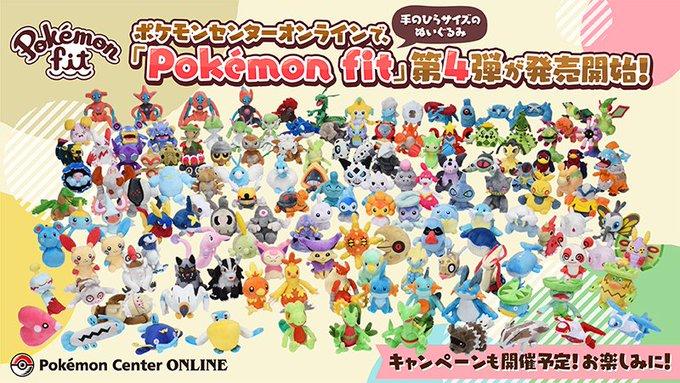 """「ポケモン」手のひらサイズのぬいぐるみ""""Pokémon fit""""第4弾が登場!ルビー・サファイアの141匹がラインナップ"""