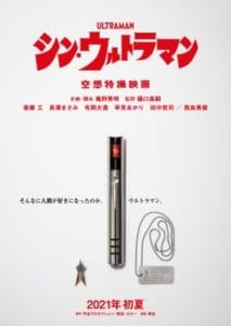 実写映画「シン・ウルトラマン」特別ビジュアル