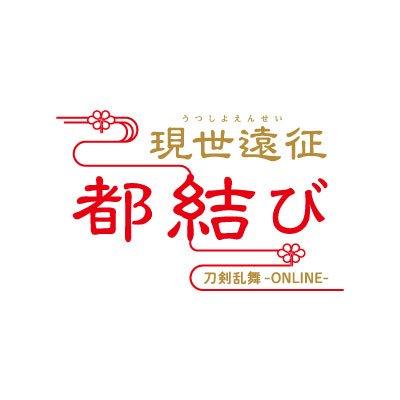「刀剣乱舞-ONLINE-」6周年記念イベント「現世遠征 都結び」開催決定!