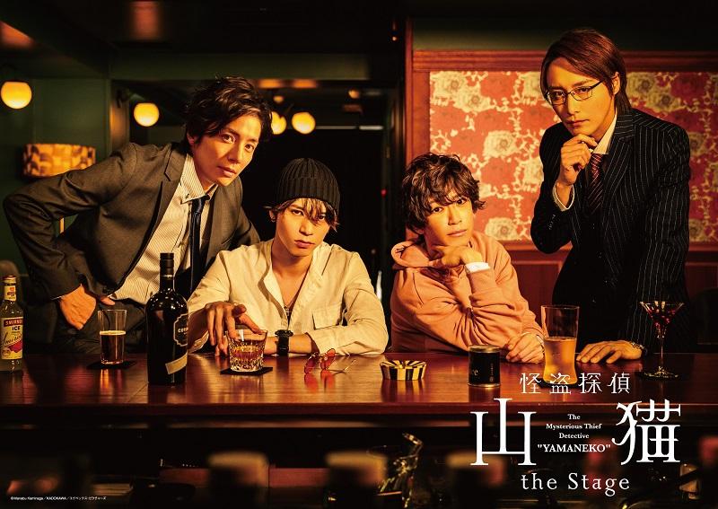 「怪盗探偵山猫 the Stage」キービジュアル