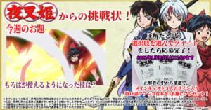 TVアニメ「半妖の夜叉姫」夜叉姫からの挑戦状!