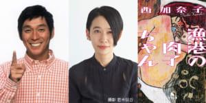 左から明石家さんまさん、西加奈子先生、「漁港の肉子ちゃん」書影
