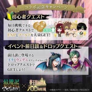 「最遊記RELOAD-ZEROIN-」×「夢100」コラボレーションコラボ初心者キャンペーン