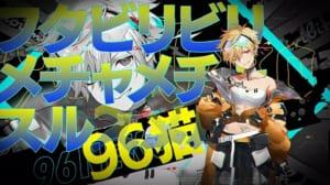 96猫×天月×日清カレーメシコラボ「華麗なるカレーメシ十原則」MVカット