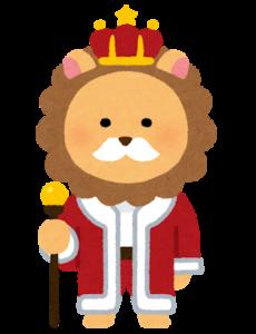 王様のライオンのイラスト