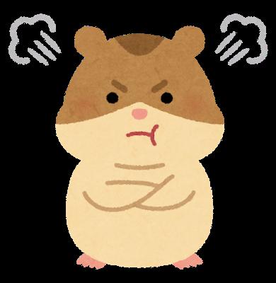 怒るハムスターのイラスト
