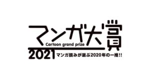 マンガ大賞2021ロゴ