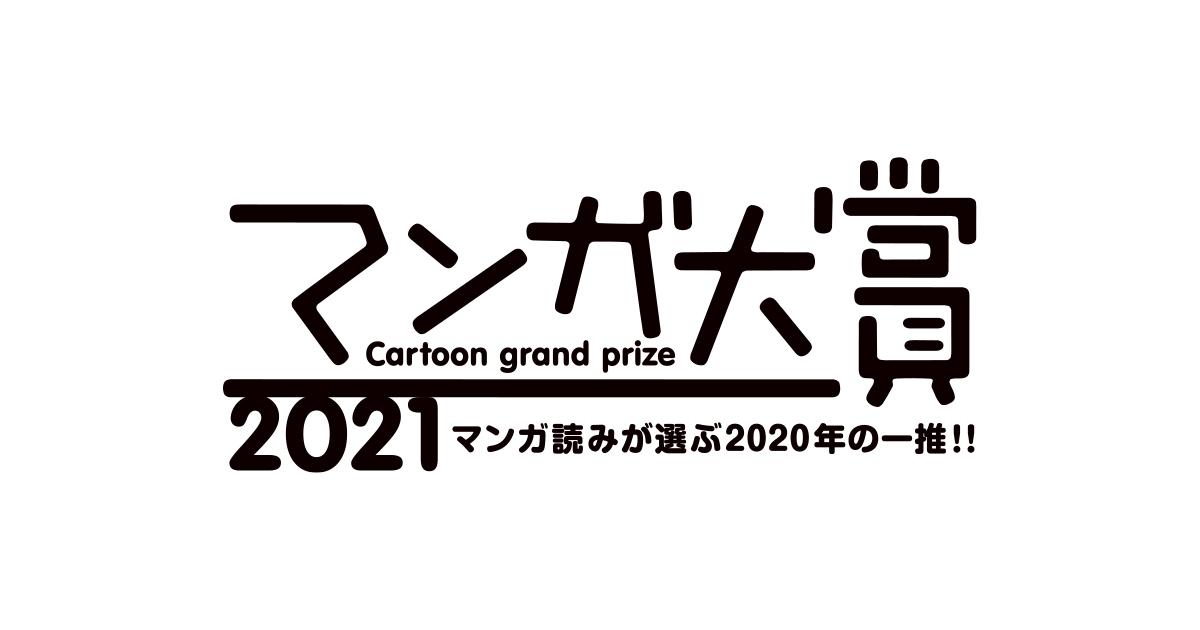 「マンガ大賞2021」ノミネート10作品が発表!「【推しの子】」や「SPY×FAMILY」など話題の作品がラインナップ