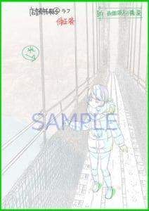 「ゆるキャン△ SEASON2」 Blu-ray&DVD店舗別特典・とらのあな