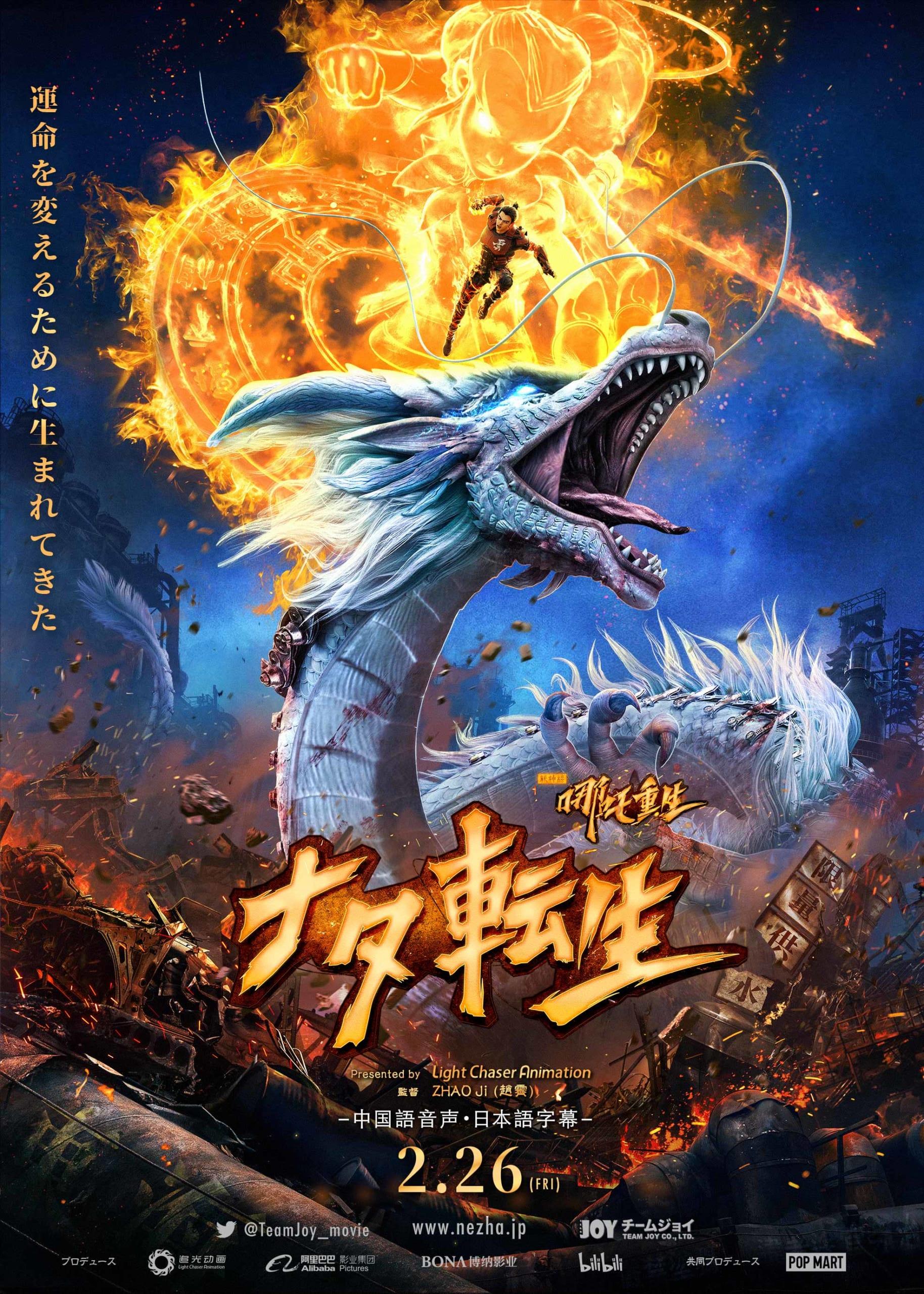 中国アニメ史上最高レベルのアクションアニメ映画「ナタ転生」急遽日本でも上映決定!