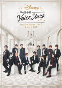 「Disney 声の王子様 Voice Stars Dream Selection III」ビジュアル