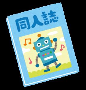ロボットのイラストが表紙に書かれた同人誌のイラスト