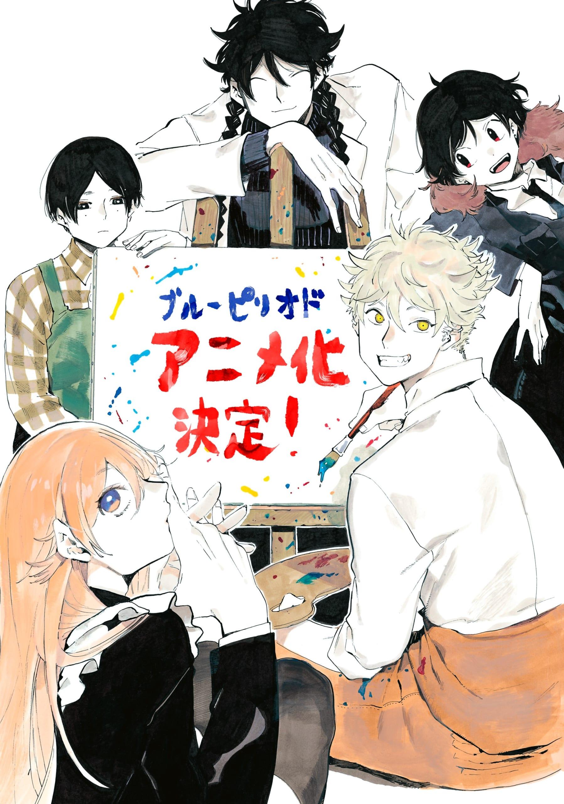 美大を目指す青春物語「ブルーピリオド」2021年TVアニメ化決定!山口つばさ先生のお祝いイラスト&コメント到着