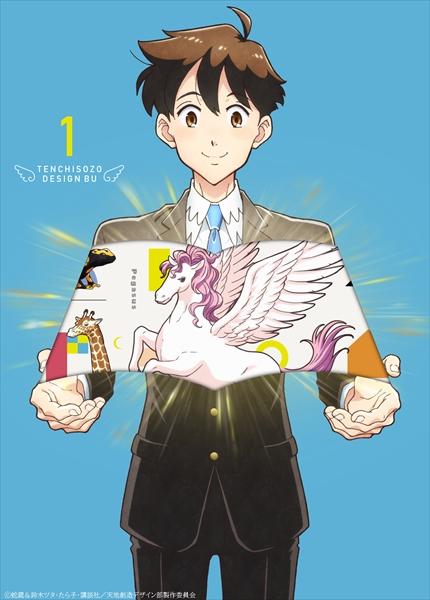 TVアニメ「天地創造デザイン部」Blu-ray&DVD第1巻のジャケット解禁!発売告知CMも公開