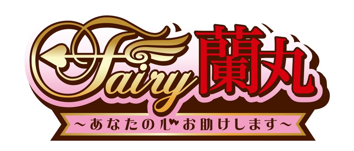 TVアニメ「Fairy蘭丸~あなたの心お助けします~」ロゴ