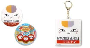 「ニャンコ先生ショップ」限定商品:エコ缶バッジ/アクリルキーホルダー