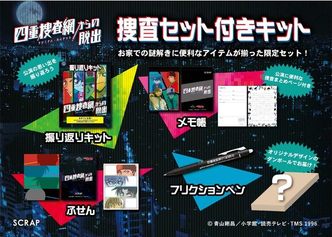 オンラインリアル脱出ゲーム×名探偵コナン捜査セット付きキット