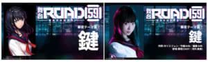 「ROAD59 -新時代任侠特区-」華夜