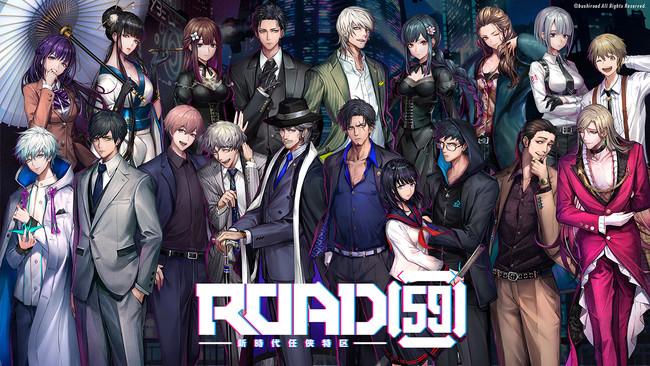 任侠がテーマのメディアミックスプロジェクト「ROAD59 -新時代任侠特区-」各陣営のテーマ曲の試聴動画公開!
