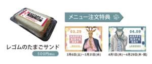 「BEASTARS × 東武動物公園」コラボフード: レゴムのたまごサンド
