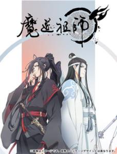 アニメ「魔道祖師」Blu-ray Disc前塵編イメージ