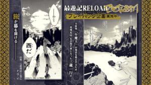 TVアニメ「最遊記RELOAD -ZEROIN-」Twitter企画