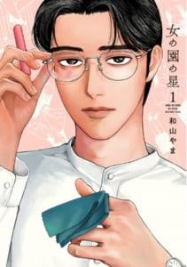 「出版社コミック担当が選んだおすすめコミック」 第1位「女の園の星」(和山やま/祥伝社)