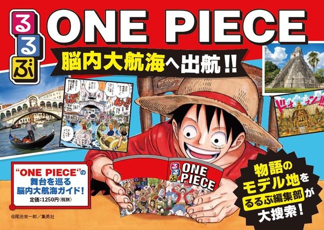 「ONE PIECE」×旅行情報誌「るるぶ」物語の舞台に似たスポットを紹介!大航海気分を味わえる初コラボムック