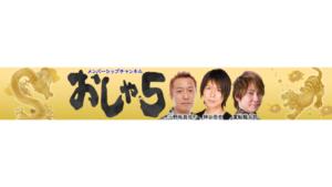 「おしゃ5」神谷浩史2021生誕祭in YouTube!