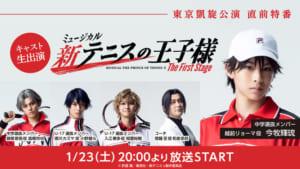 ミュージカル「新テニスの王子様」The First Stage 東京凱旋公演 直前特番