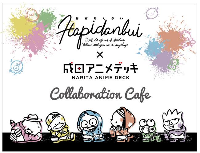 成田アニメデッキ「はぴだんぶい」コラボカフェ