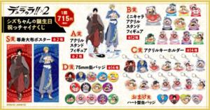 デュラララ!!×2 シズちゃんの誕生日祝っチャイナくじ 商品ラインナップ