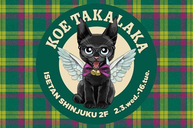 江口拓也さん、小野賢章さん、代永翼さん、木村良平、花江夏樹さんらのコラボアイテムが集合!イベント「KOE TAKALAKA」開催