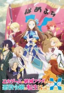 TVアニメ「乙女ゲームの破滅フラグしかない悪役令嬢に転 生してしまった...X」ティザービジュアル