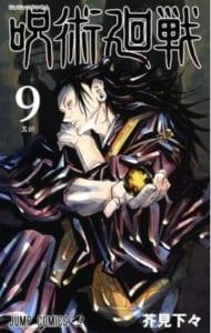 冬アニメ原作本ランキング【第1位】『呪術廻戦(9)』