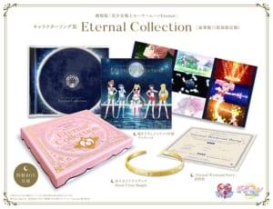 劇場版「美少女戦士セーラームーンEternal」キャラクターソング集 Eternal Collection 豪華版展開図
