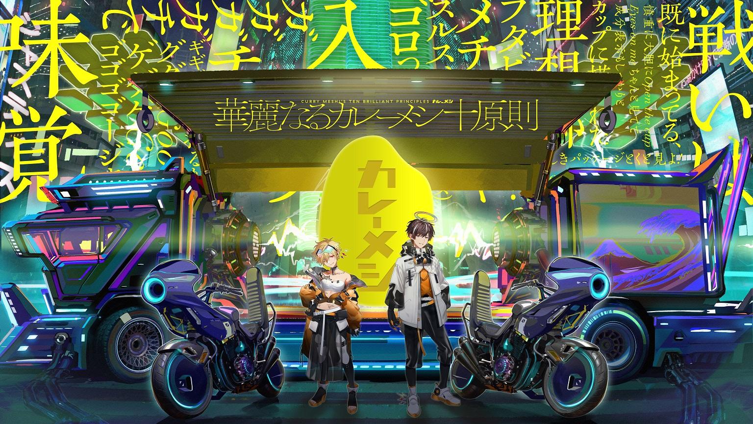 96猫さん&天月さん ×「日清カレーメシ」コラボ楽曲「華麗なるカレーメシ十原則」MV公開!最強のコラボソングが完成