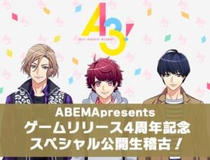 ABEMApresents A3! ゲームリリース4周年記念スペシャル公開生稽古!