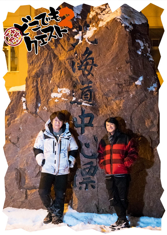 「小野下野のどこでもクエスト2」スペシャルイベント開催決定!BDに優先販売申込券封入