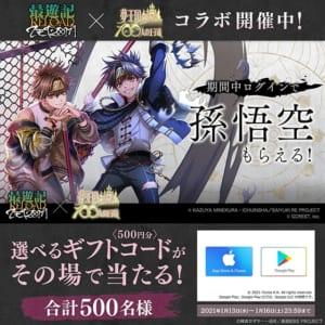 「最遊記RELOAD-ZEROIN-」×「夢100」コラボレーションgifteeキャンペーン