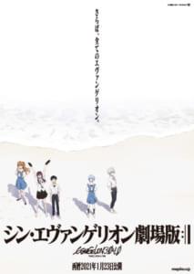 「シン・エヴァンゲリオン劇場版」キービジュアル