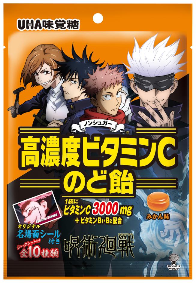 「呪術廻戦」×UHA味覚糖「高濃度ビタミンCのど飴」コラボパッケージが登場!オリジナルシール全10種にも注目