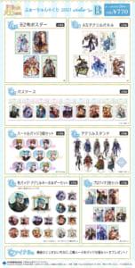 新王子登場記念「夢100 NewYearShop2021」ふぉーちゅん☆くじ 2021winter TypeB