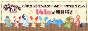「ポケットモンスター」ぬいぐるみ Pokémon fit 第4弾