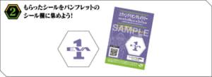 「エヴァンゲリオン×JR東日本」グルメラリー