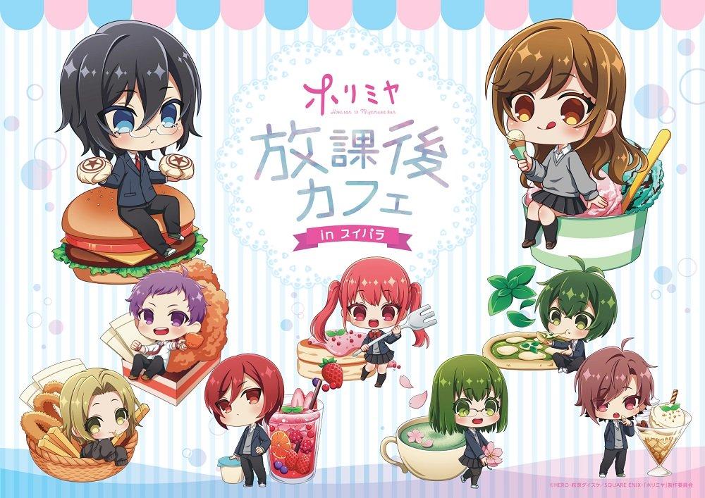 TVアニメ「ホリミヤ」×「スイパラ」放課後がテーマのコラボカフェ開催!ミニキャライラストを使用したメニューやノベルティが登場