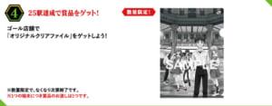 「エヴァンゲリオン×JR東日本」スタンプラリー景品