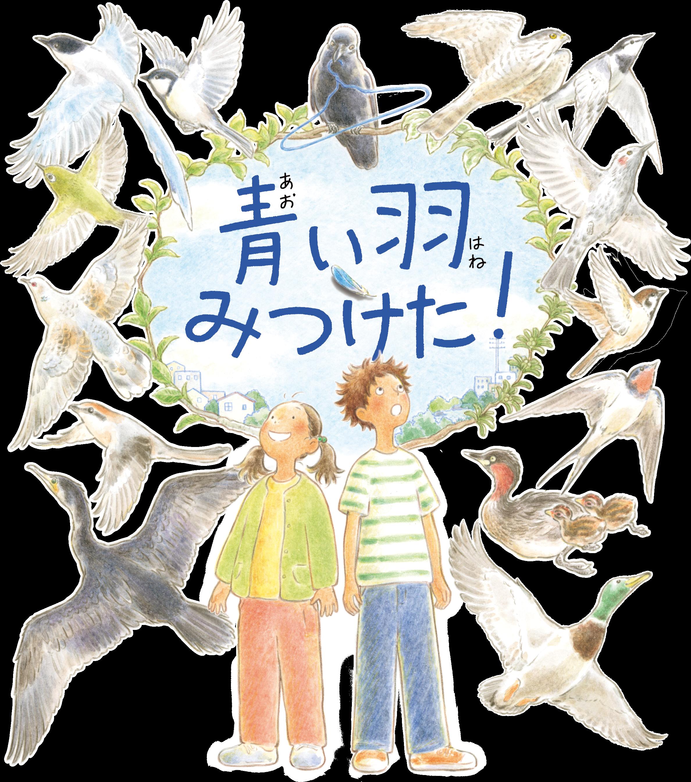 TVアニメ「青い羽みつけた!」ビジュアル