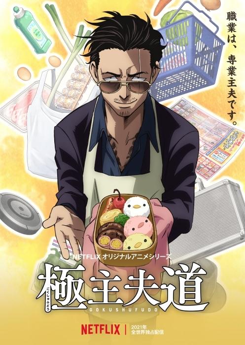 TVアニメ「極主夫道」ビジュアル